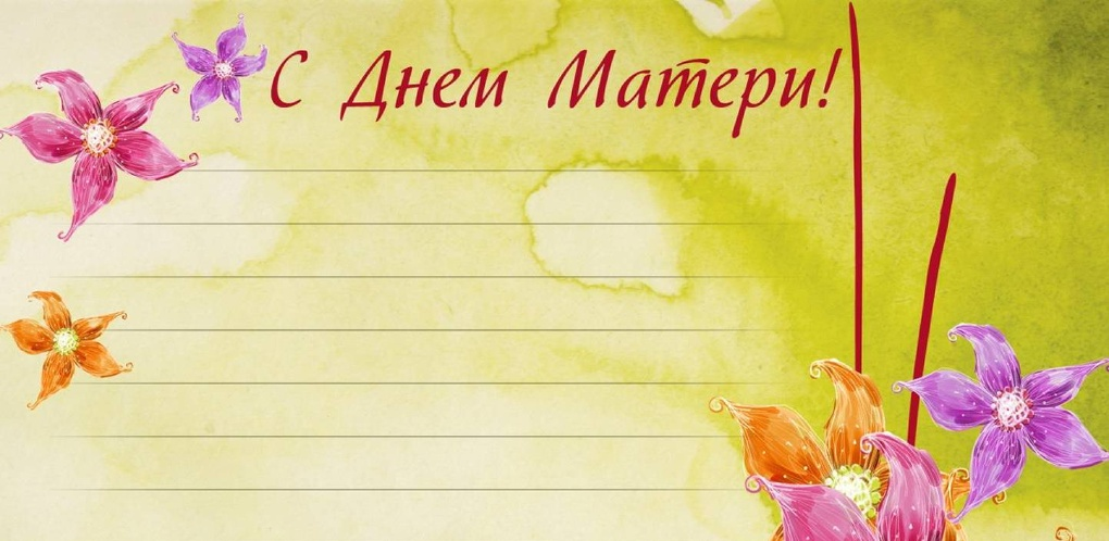 Омичи смогут поздравить матерей через «Почту России»