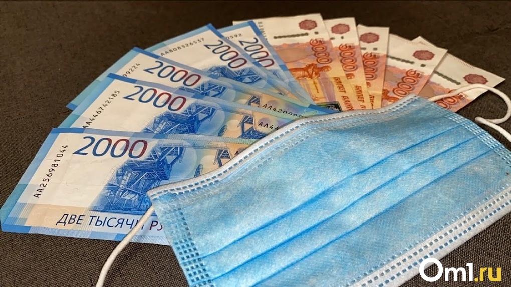 Деньги придут на карту. Власти разыгрывают 50 млн рублей среди вакцинированных омичей