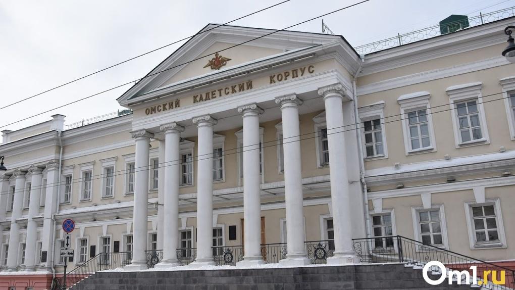 Омский кадетский корпус будет принимать курсантов в следующем году