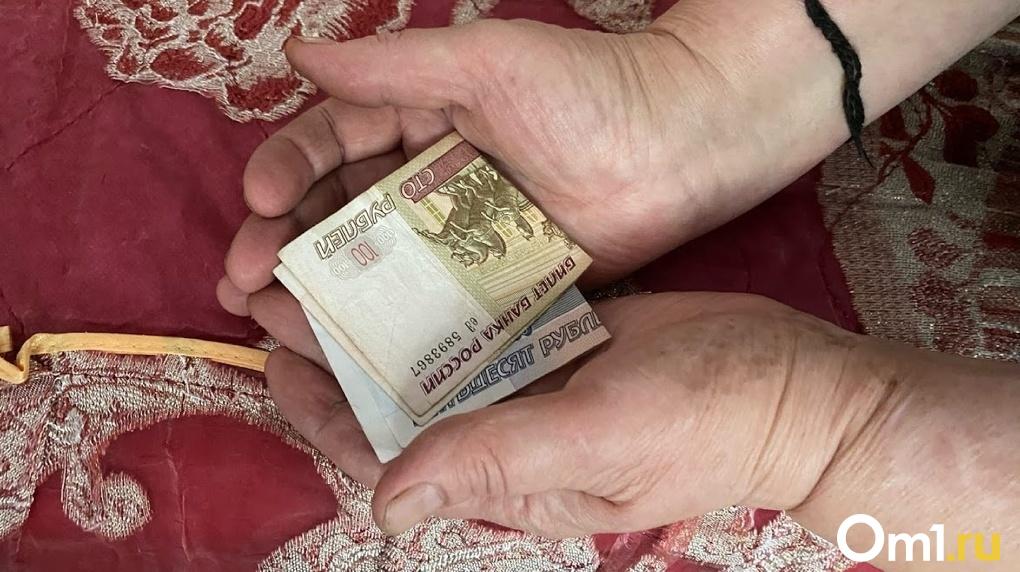 Стало известно, кто из омичей может рассчитывать на повышенную пенсию