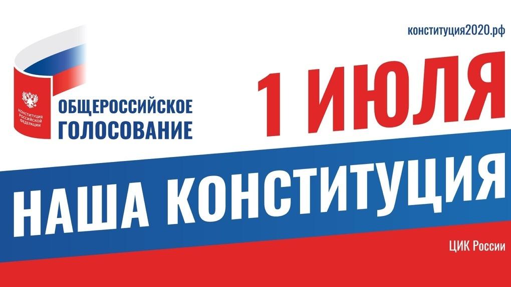Мэр Новосибирска прокомментировал голосование по поправкам в Конституцию