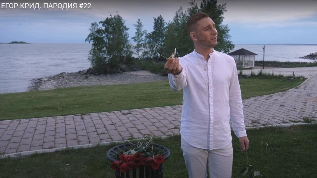 Пародия новосибирского блогера на Егора Крида собрала 10 миллионов просмотров в Youtube