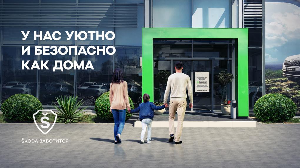«SKODA ЕВРАЗИЯ» заботится о комфорте и безопасности своих клиентов и сотрудников дилерского центра