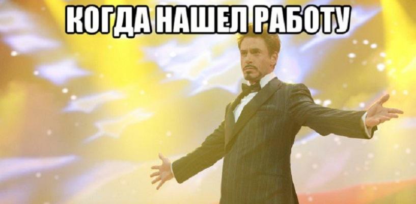 В Омской области стало меньше безработных