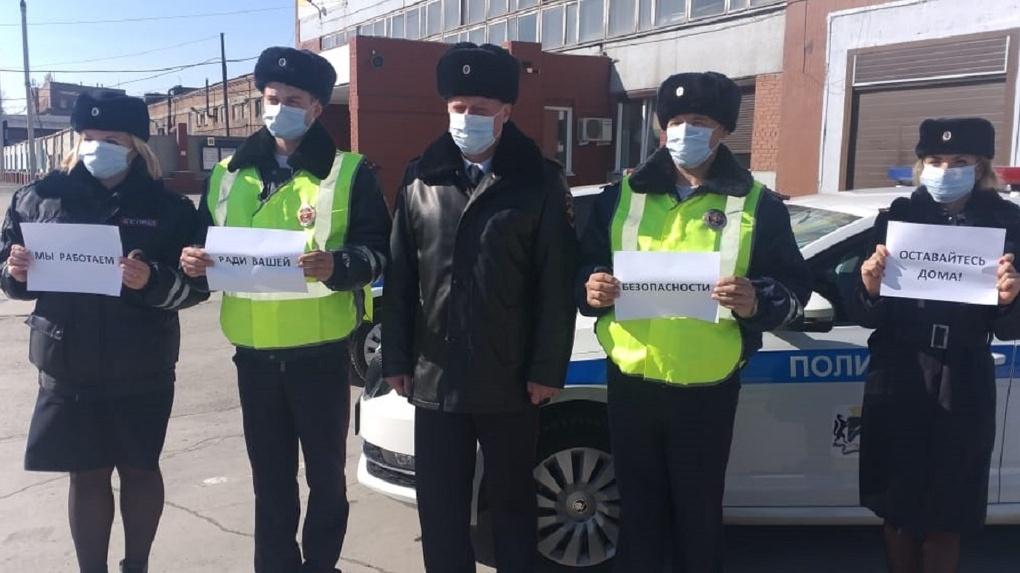 Оставайтесь дома! Новосибирские сотрудники ГИБДД присоединились к флешмобу, посвященному самоизоляции