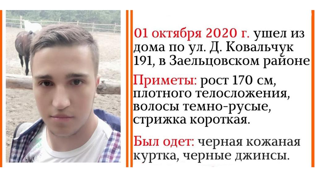 В Новосибирске больше двух месяцев ищут без вести пропавшего студента