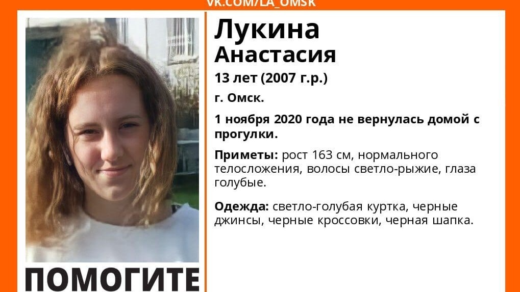 В Омске пропала 13-летняя девочка с рыжими волосами