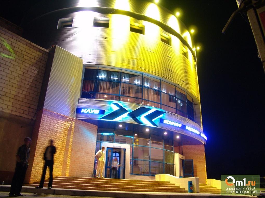 Ночной клуб город омск список ночных клубов ростова