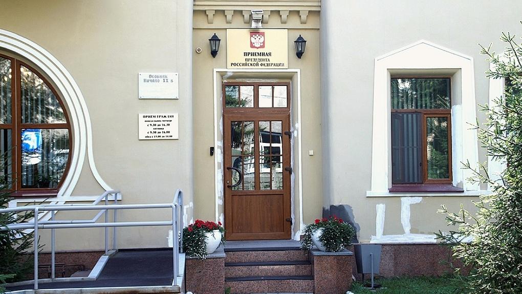 Начальник омской таможни проведет прием граждан в приемной президента РФ