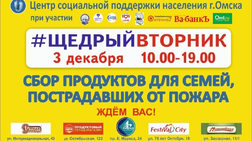Щедрый Вторник в Омске!