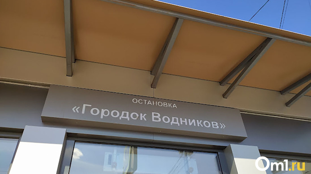 В Омске до конца года установят 236 остановок