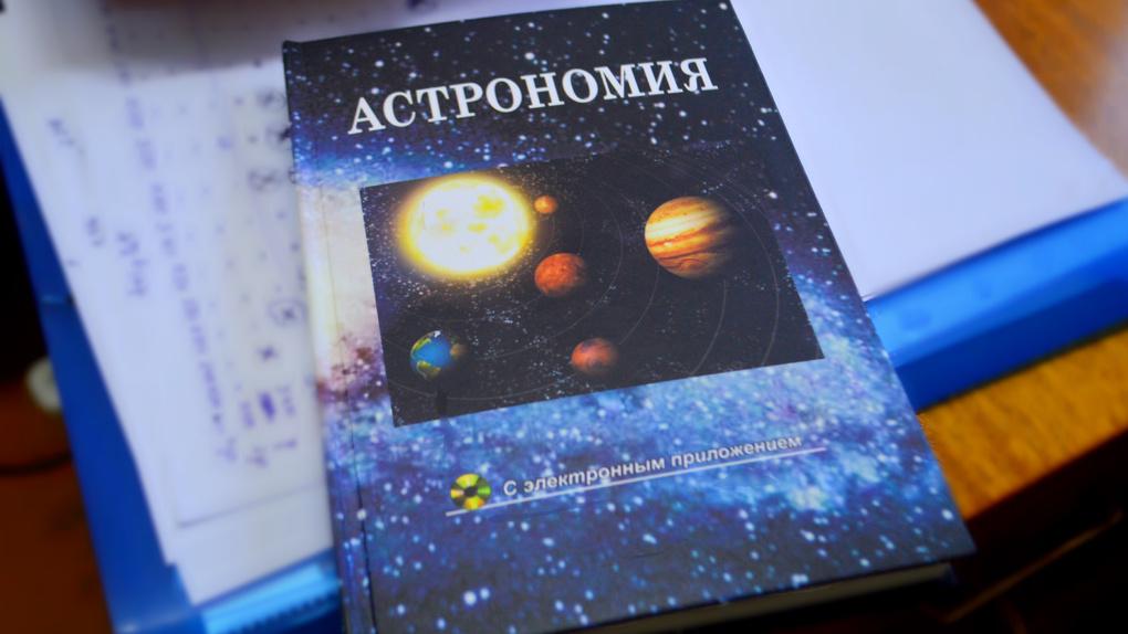 В расписании омских школьников появится астрономия
