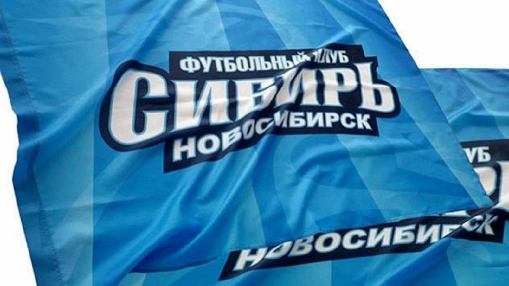 Минспорта Новосибирской области требует вернуть семь миллионов рублей у ФК «Сибирь»