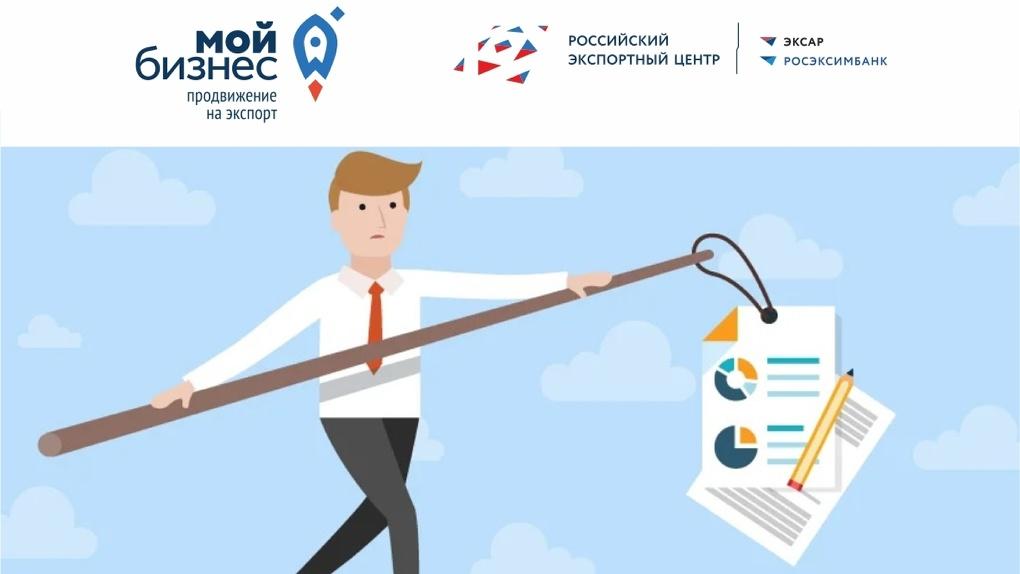 Омским бизнесменам расскажут, как минимизировать риски в экспортных контрактах