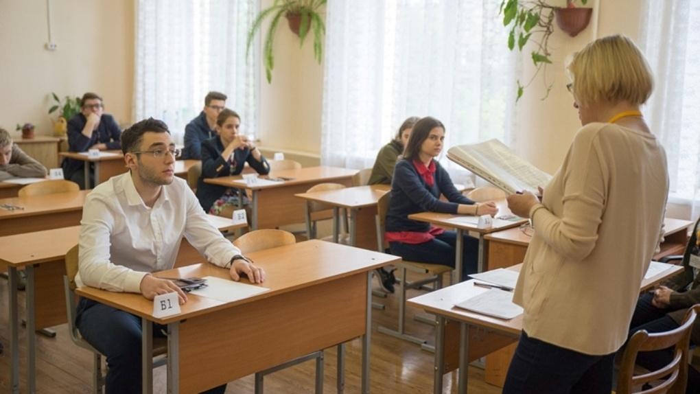 Омские школьники пишут первые ЕГЭ