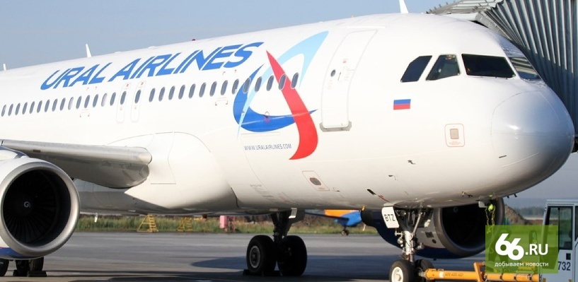 Десятки пассажиров «Уральских авиалиний», летящих в Екатеринбург, на пять часов застряли в аэропорту Владивостока