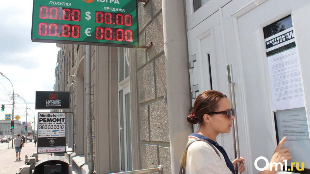 Рубль потерпел крах на рынке торгов Новосибирска