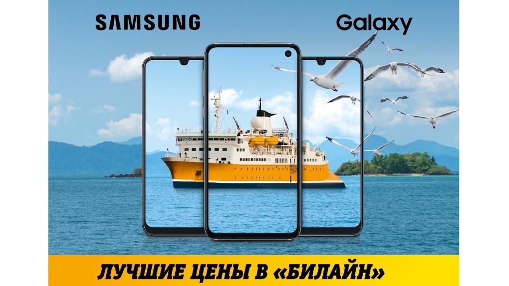 «Билайн» предложил смартфоны Samsung Galaxy от 99 рублей в месяц