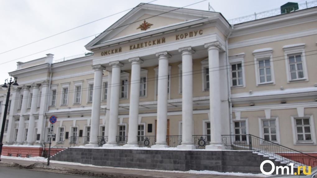 Омский кадетский корпус на год останется без учеников. Детей распределят в Кемерово и Ставрополь