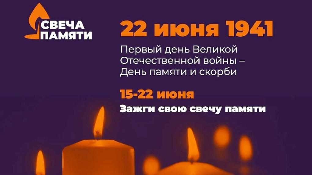 Омичи зажгут во ВКонтакте свечи за 1 рубль в память о погибших в ВОВ
