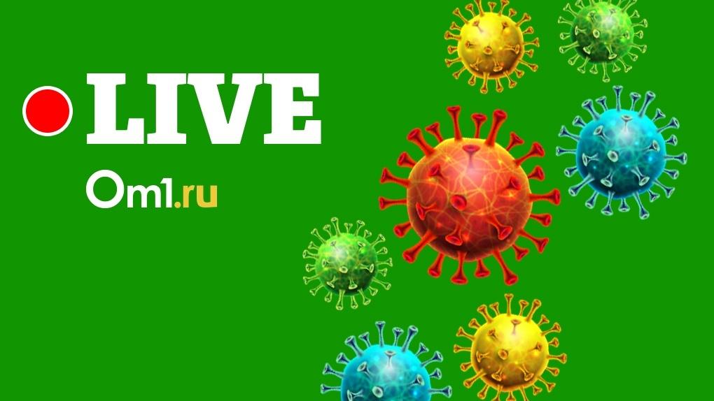 LIVE: в Новосибирске ухудшается ситуация с коронавирусом! Экстренное заявление медиков