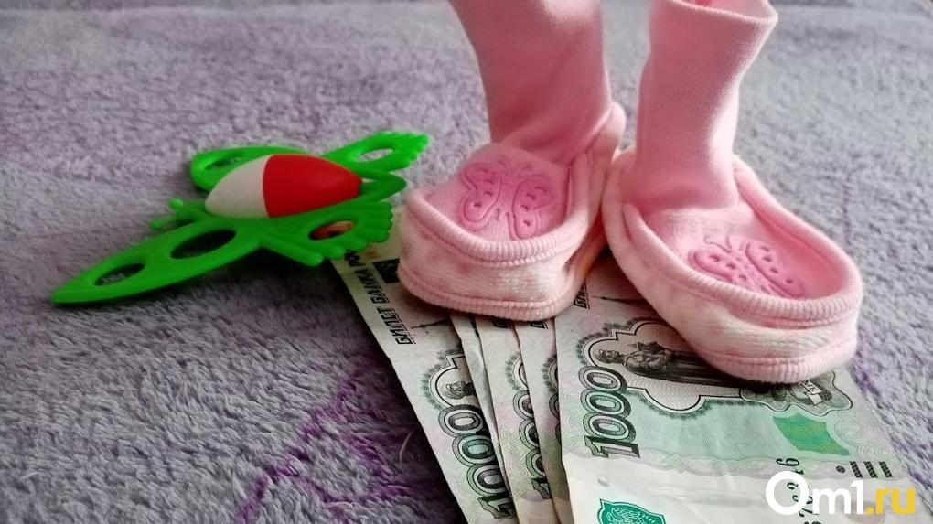 Россиянам анонсировали двойные выплаты на детей в декабре. Ждать ли их омичам?