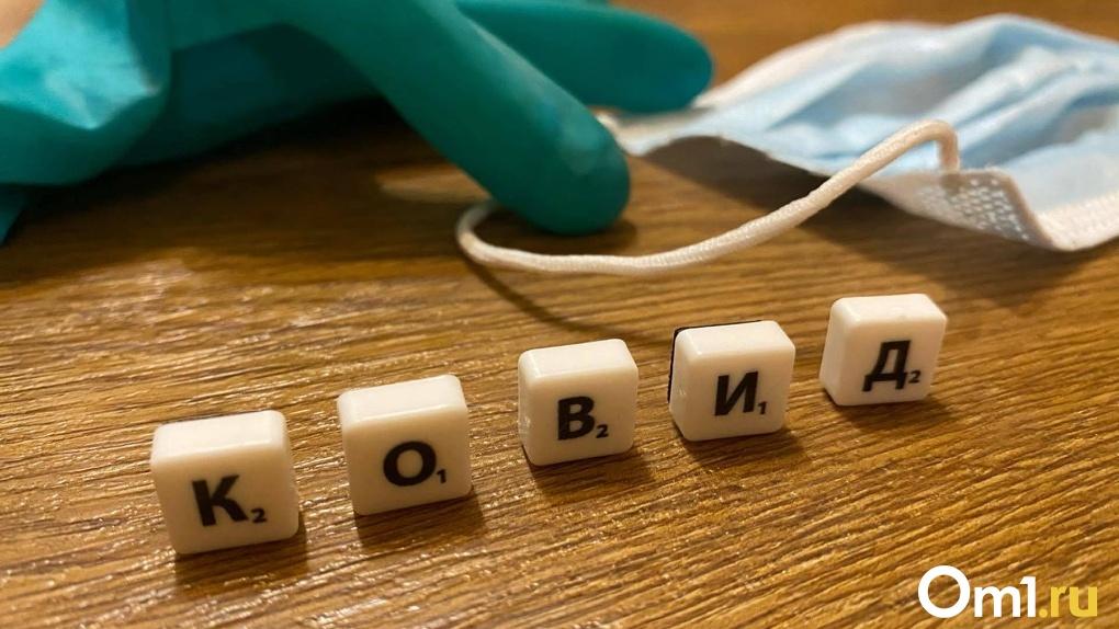 В трёх районах Омской области найдено наибольшее количество заражённых коронавирусом