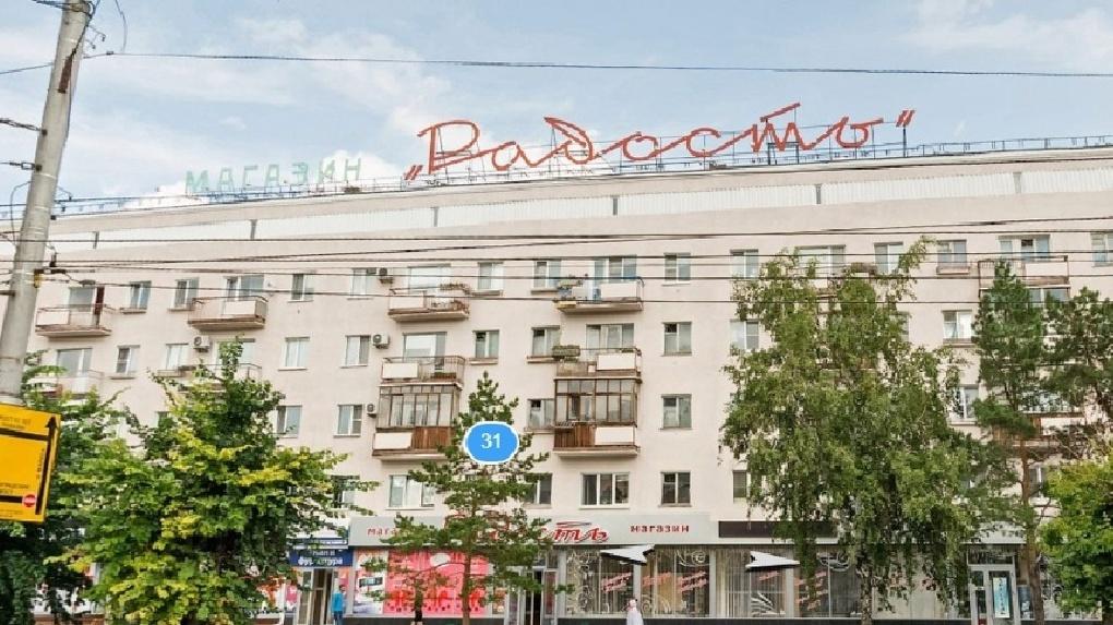 В Омске могут уничтожить знаменитую «Радость»