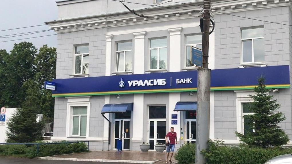 Банк УРАЛСИБ вошел в Топ-20 лучших Интернет-банков для бизнеса