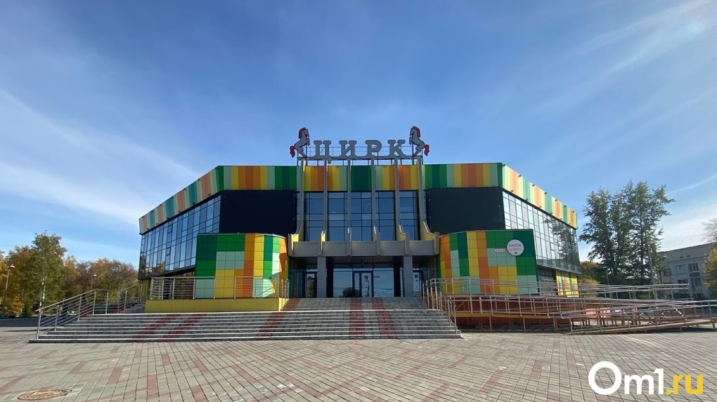 Омский цирк может начать работать не раньше декабря