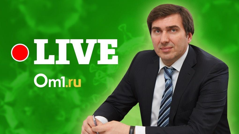 LIVE: Ситуация с COVID-19 усугубляется. Смотрите заявление министра здравоохранения Новосибирской области