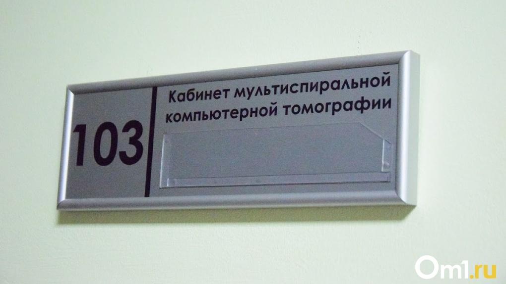 В Омск привезли ещё один томограф за 58 млн рублей
