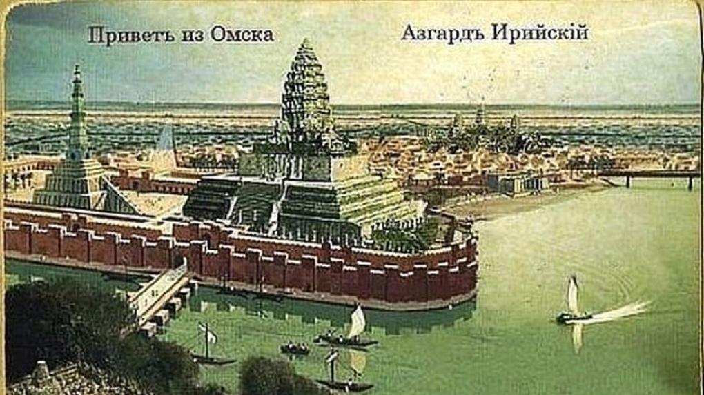 Асгард Ирийский и баба Стеша: легенды, мифы и слухи об Омске собраны в одном месте