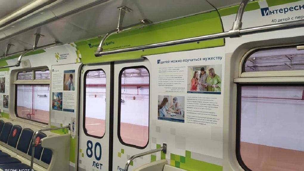 «В честь юбилея больницы»: вагоны Новосибирского метрополитена сменили имидж