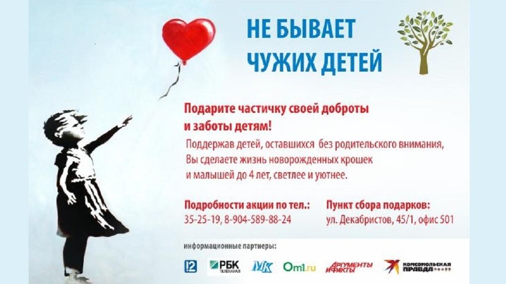 Омский региональный оператор приглашает предпринимателей поддержать акцию доброты и милосердия