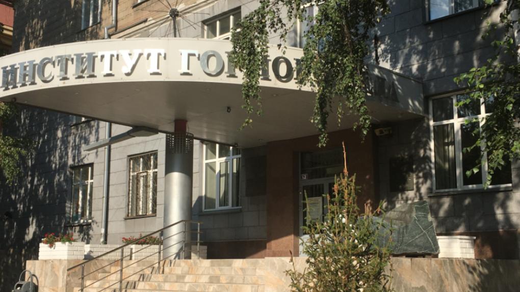 В Новосибирске за растрату и хищение 2,4 млн рублей начали судить руководство Института горного дела