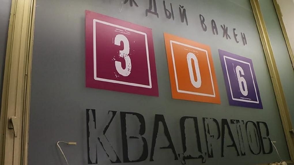 В Омске появилось новое место для творческих встреч, мастер-классов и лекций