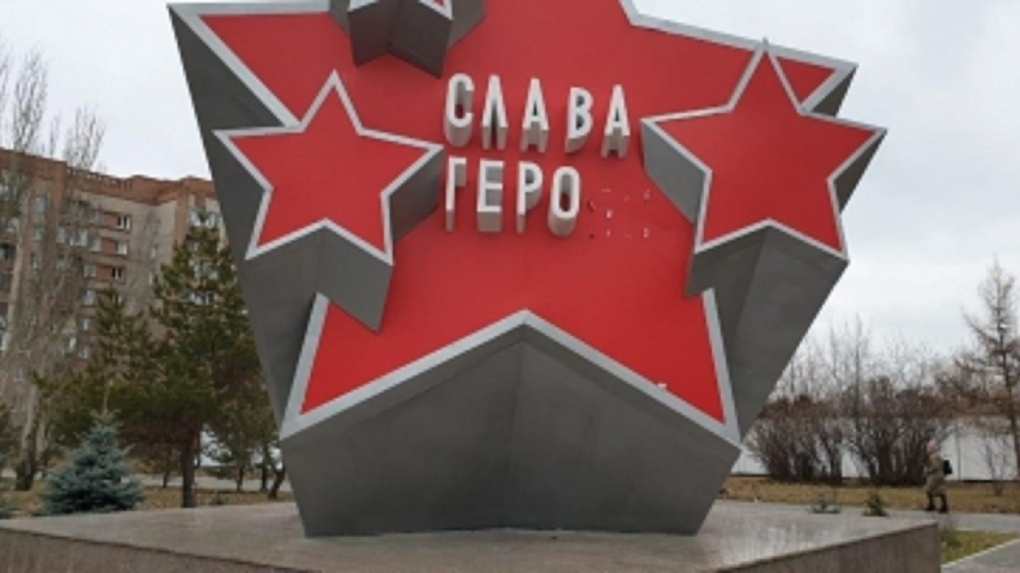 Омичи, испортившие звезду «Слава героям», могут заплатить за это до пяти миллионов рублей