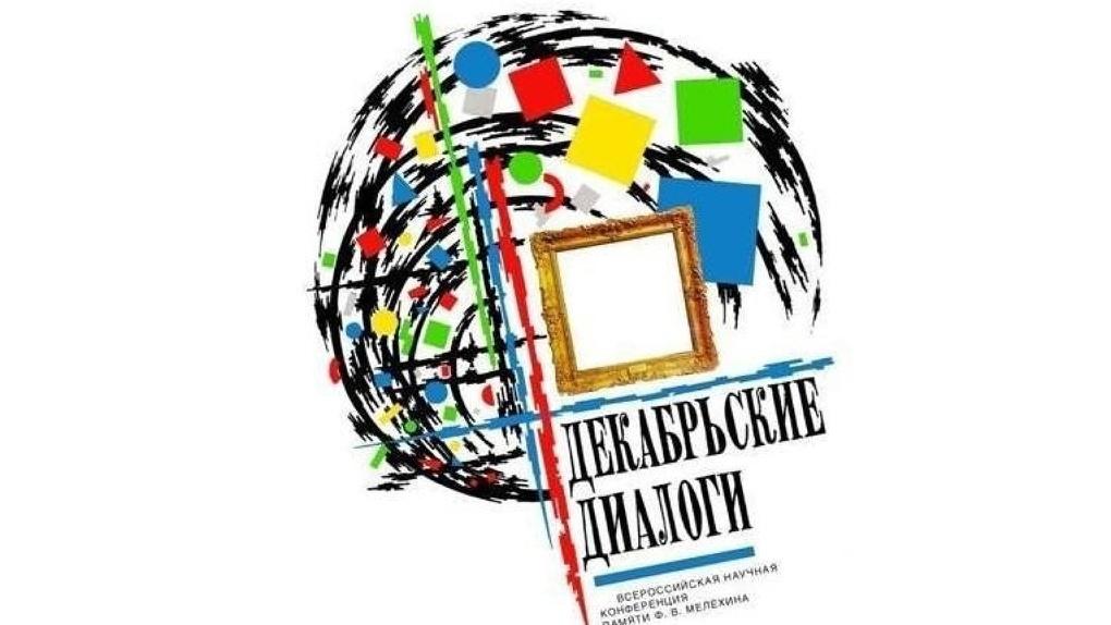 XXIII Всероссийская (с международным участием) научно-практическая конференция «Декабрьские диалоги»