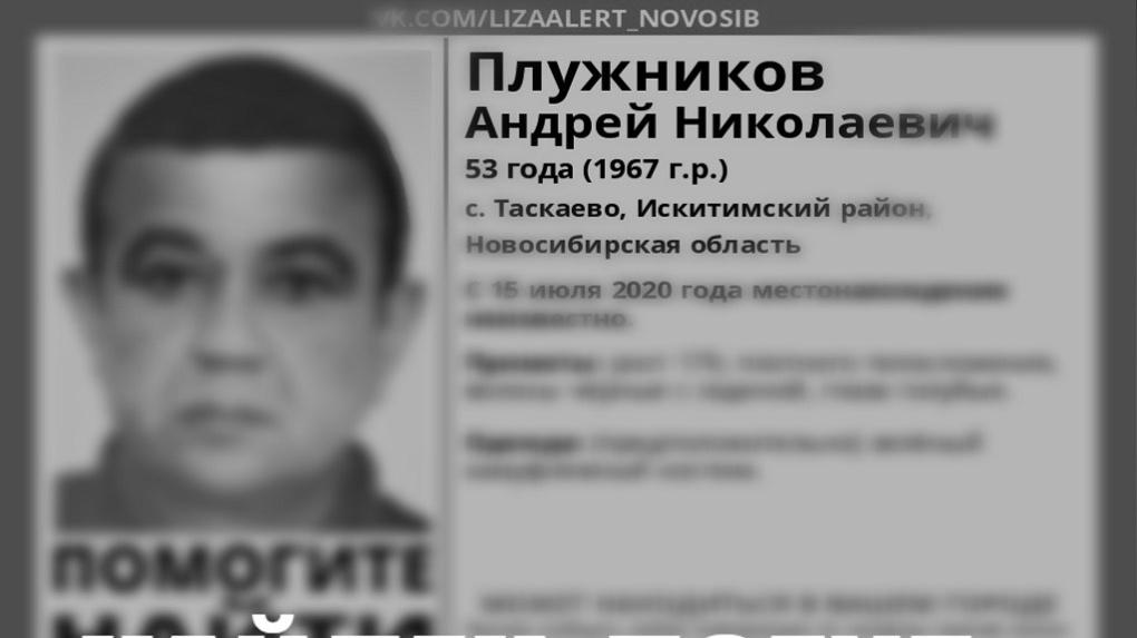 Пропавший житель Новосибирской области найден мёртвым