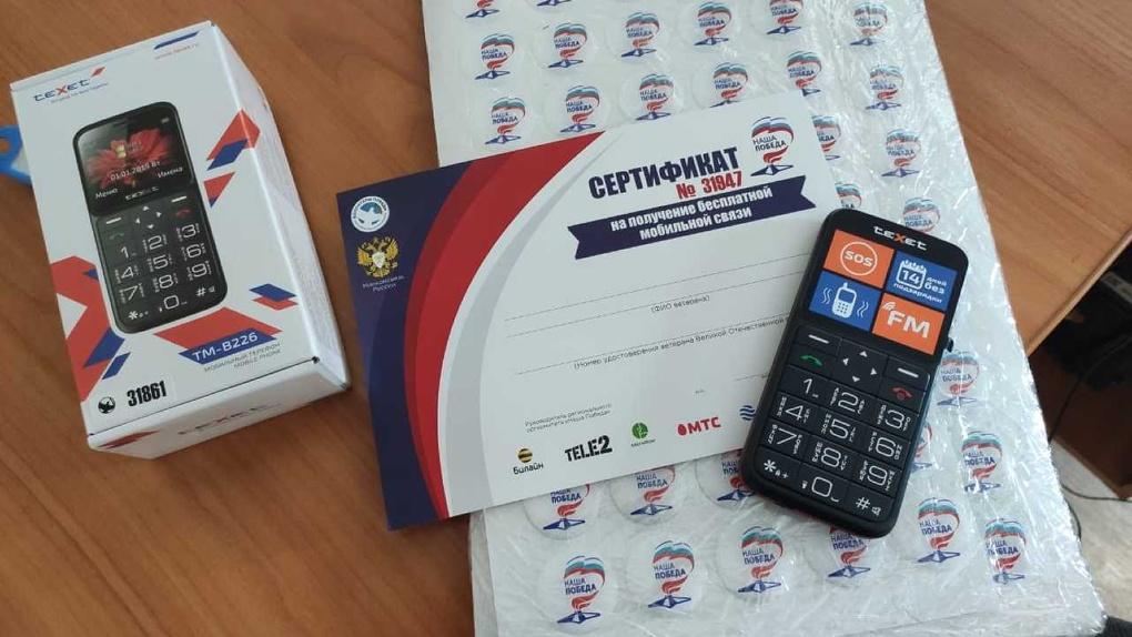 Омским ветеранам подарили мобильные телефоны с бесплатной связью и удобными кнопками