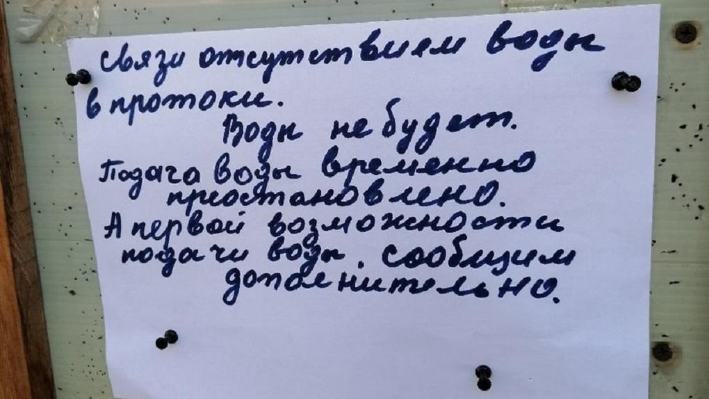 В Омске дачники бросили свои участки из-за отсутствия воды