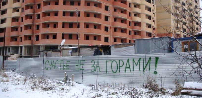 Госстройнадзор обновил список застройщиков-банкротов в Омской области