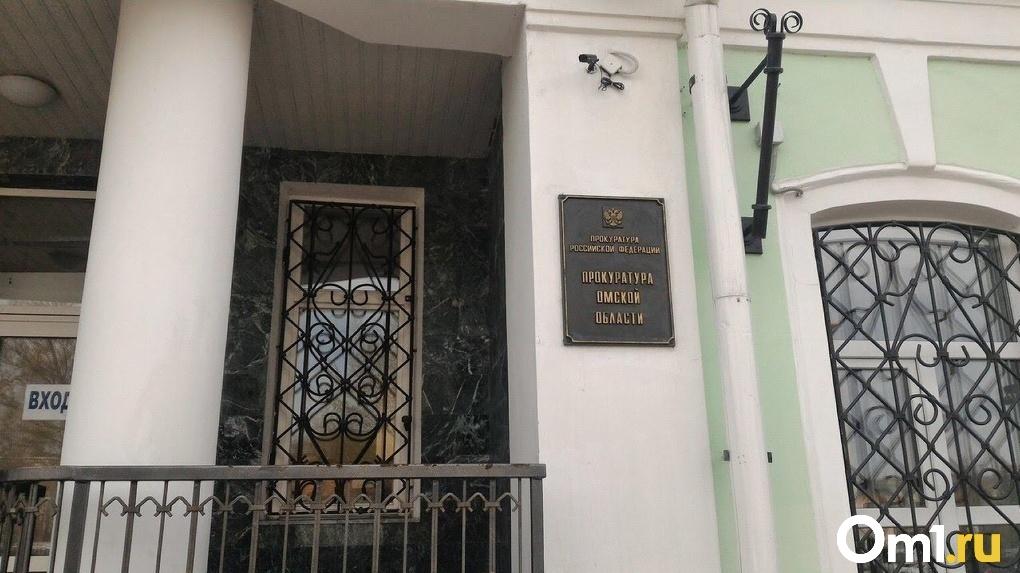 В Омске назначили нового прокурора