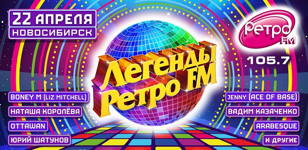 Стань участником шоу «Легенды Ретро FM»!