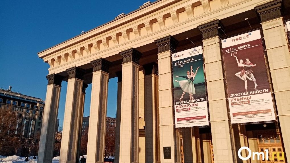Новосибирский оперный театр переносит спектакли из-за низких продаж на фоне пандемии