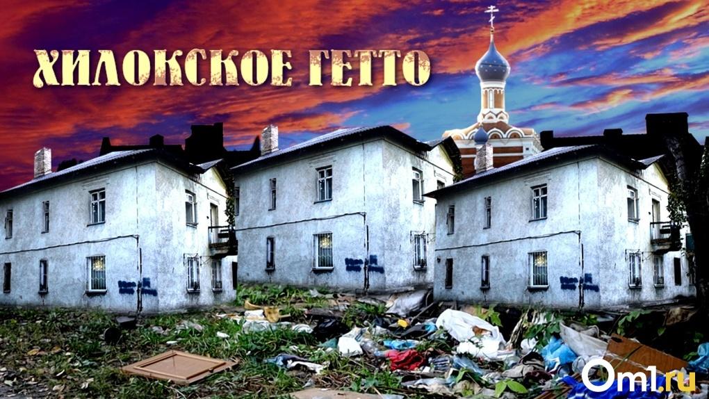 Хилокское гетто: как новосибирцы живут в страхе на окраине города. Фильм портала Om1.ru