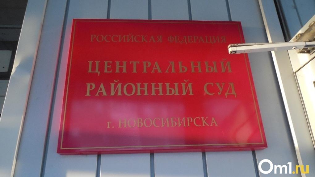 Новосибирский коммунист не пришёл на суд по иску о расторжении договора бывшим спойлером