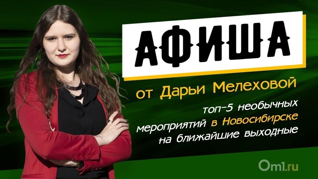 Афиша от Дарьи Мелеховой: топ-5 интересных мероприятий в Новосибирске на ближайшие выходные