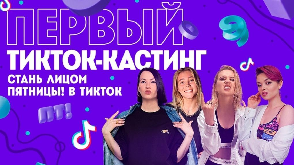 Новосибирцев приглашают на кастинг, главный приз — работа на телеканале «Пятница!»